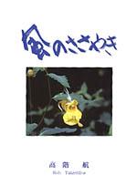 風のささやき 秋田弁講座