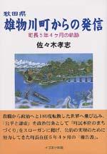 秋田県雄物川町からの発信